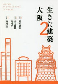 生きた建築大阪 2