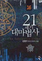 21세기 대마법사. 16