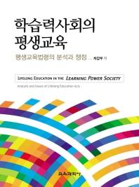 학습력사회의 평생교육