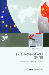 중국의 대유럽 투자와 유럽의 정책 대응