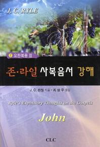 존 라일 사복음서 강해. 7: 요한복음(3)