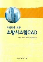 소방인을 위한 소방시스템CAD