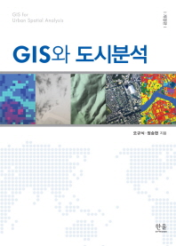 GIS와 도시분석