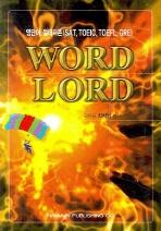 WORD LORD (영단어 절대지존)