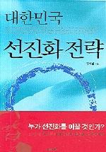 대한민국 선진화 전략