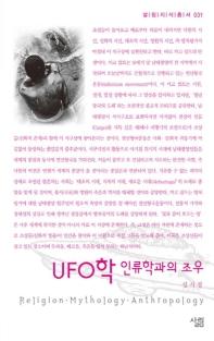 UFO학 인류학과의 조우