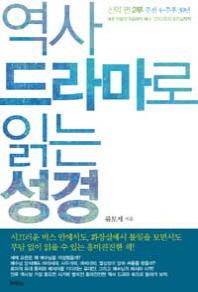역사 드라마로 읽는 성경 신약편 2부: 주전 4-주후 30년