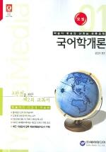 국어학개론(요점)(2006)