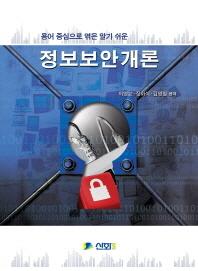 정보보안개론