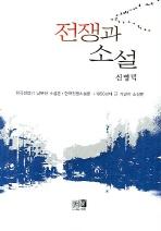 전쟁과 소설
