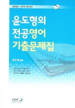 윤도형의 전공영어 기출문제집