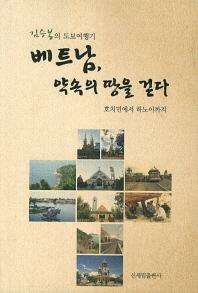 김승봉의 도보여행기 베트남 약속의 땅을 걷다