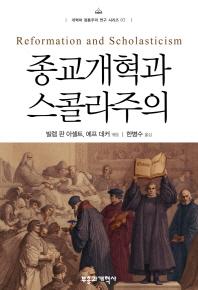 종교개혁과 스콜라주의