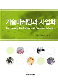 기술마케팅과 사업화