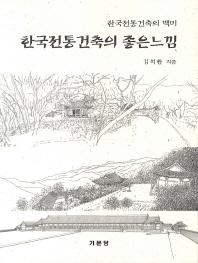 한국전통건축의 좋은느낌