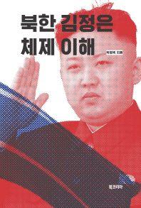 북한 김정은 체제 이해