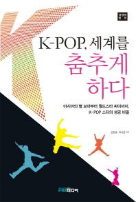 K POP 세계를 춤추게 하다