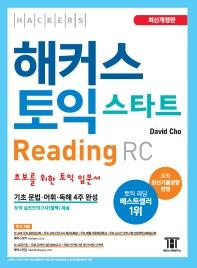 해커스 토익 스타트 리딩(Reading) RC(2020)