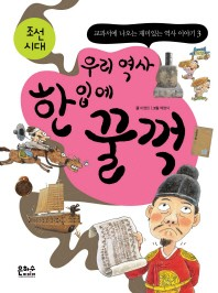 우리 역사 한 입에 꿀꺽: 조선시대