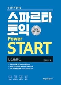 한 권으로 끝내는 스파르타 토익 Power START(LC+RC)