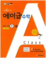 에이급 중학 수학 중1(상)(2020)