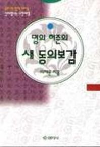 명의 허준의 새 동의보감