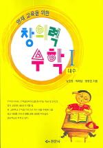 영재교육을 위한 창의력 수학 1
