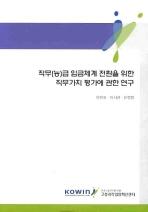 직무(능)급 임금체계 전환을 위한 직무가치 평가에 관한 연구
