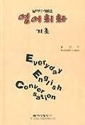 영어회화 기초(날마다새로운)