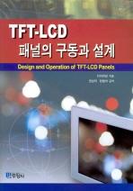 TFT-LCD 패널의 구동과 설계