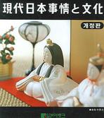 현대 일본사정과 문화 (개정판)