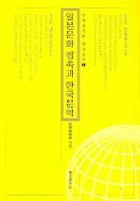 일본문화 접촉과 한국문학
