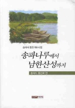 송파나루에서 남한산성까지