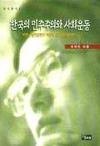 한국의 민주주의와 사회운동(당대총서 9)