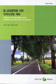 신 성장동력을 위한 전국도로망 재편