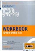영어발음 통쾌한 혁명(WORKBOOK)(CASSETTE TAPE 1개 포함)