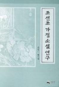조선조 가정 소설연구