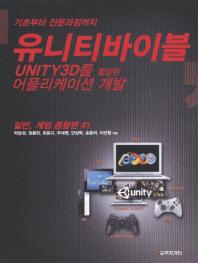 유니티바이블: 일반 게임 종합편. 1