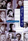 시로 읽는 세상:김소월에서 김수영 그리고 최영미까지