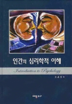 인간의 심리학적 이해