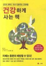 건강하게 사는책