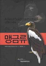 한국의 맹금류