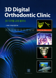 3D 디지털 교정 클리닉(3D Digital Orthodnotic Clinic)