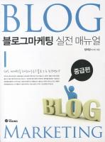 블로그마케팅 실전 매뉴얼: 중급편