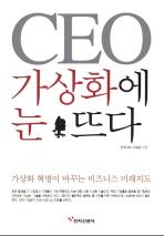 CEO 가상화에 눈뜨다