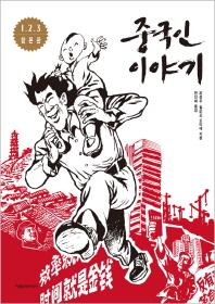 중국인 이야기(합본판)
