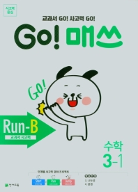 GO! 매쓰 초등 수학 3-1(Run-B)(2021)