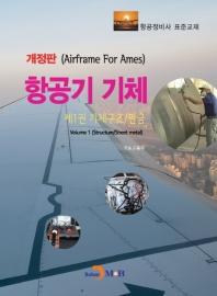 항공기 기체. 1: 기체구조/판금