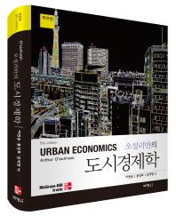 오설리반의 도시경제학