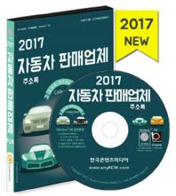 자동차 판매업체 주소록(2017)(CD)